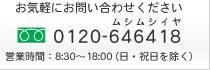 お気軽にお問い合わせください 0120-646418 営業時間:8:30~18:00(日・祝日を除く)